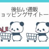 後払い通販|ツケ払いや翌月払いでショッピングできる通販サイト一覧